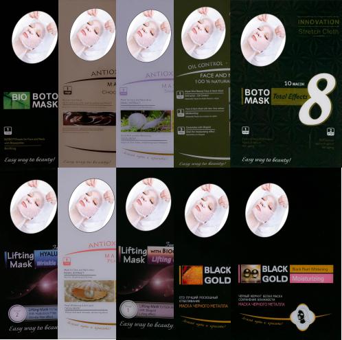 Mix 10szt.+1szt GRATIS – Maska dwuetapowa+krem